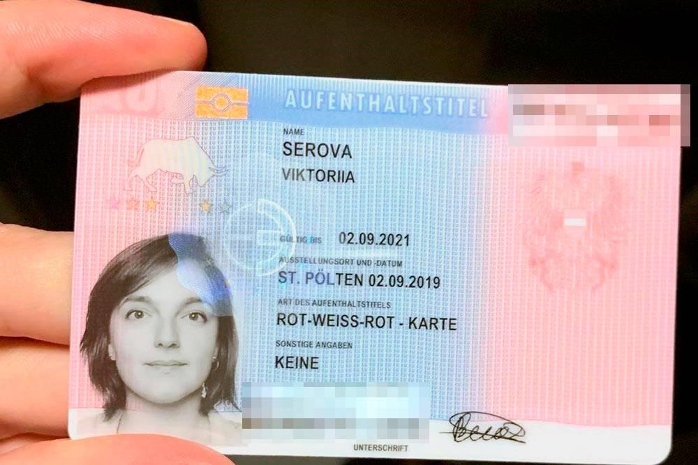 Моя карточка савстрийским ВНЖ