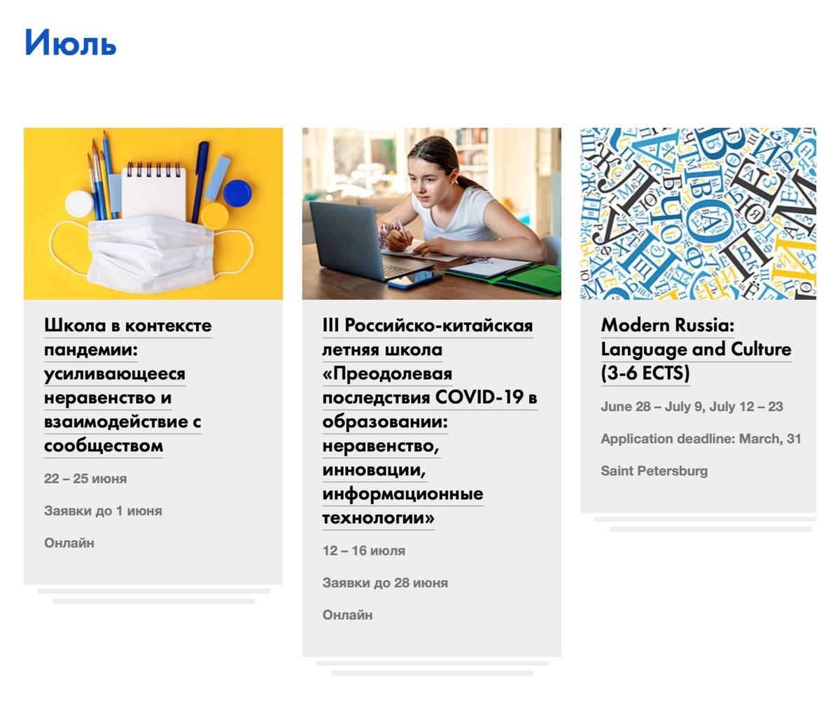 Пример страницы с летними школами, которые организует ВШЭ
