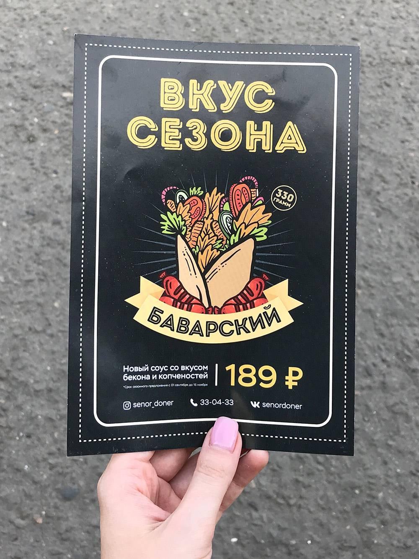 Когда в меню появляется новая шаурма, ребята раздают листовки