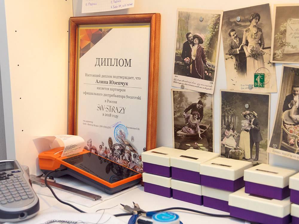 Официальный диплом о партнерстве со «Сваровски» стоит у Алины на ее рабочем месте