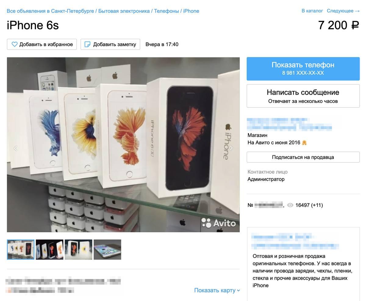 Этот Айфон на «Авито» подозрительно похож на неофициальный реф: слишком низкая цена, гарантия только от магазина, а из новых деталей только корпус