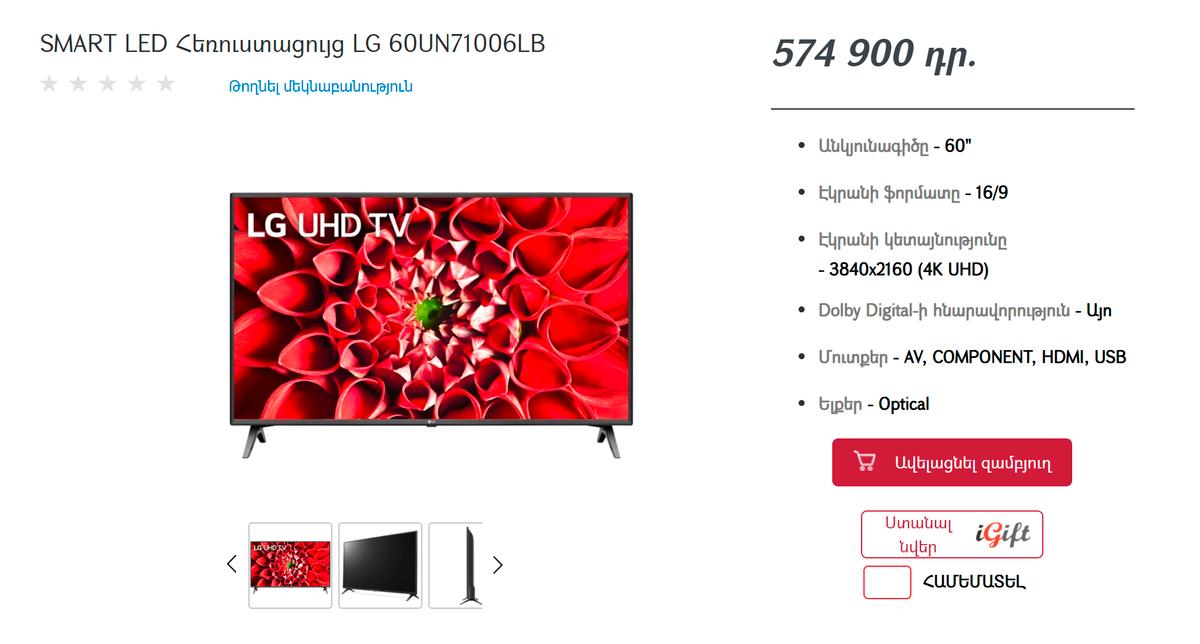 Цена телевизора в армянском «Эльдорадо» — 82 128<span class=ruble>Р</span> на момент написания статьи