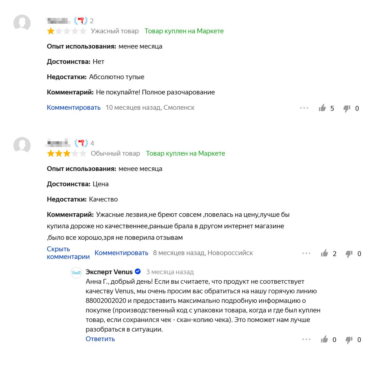Отзыв о сменных кассетах длябритвы Venus Smooth на«Яндекс-маркете». Подобные жалобы встречались на этой площадке ираньше. Источник: «Яндекс-маркет»