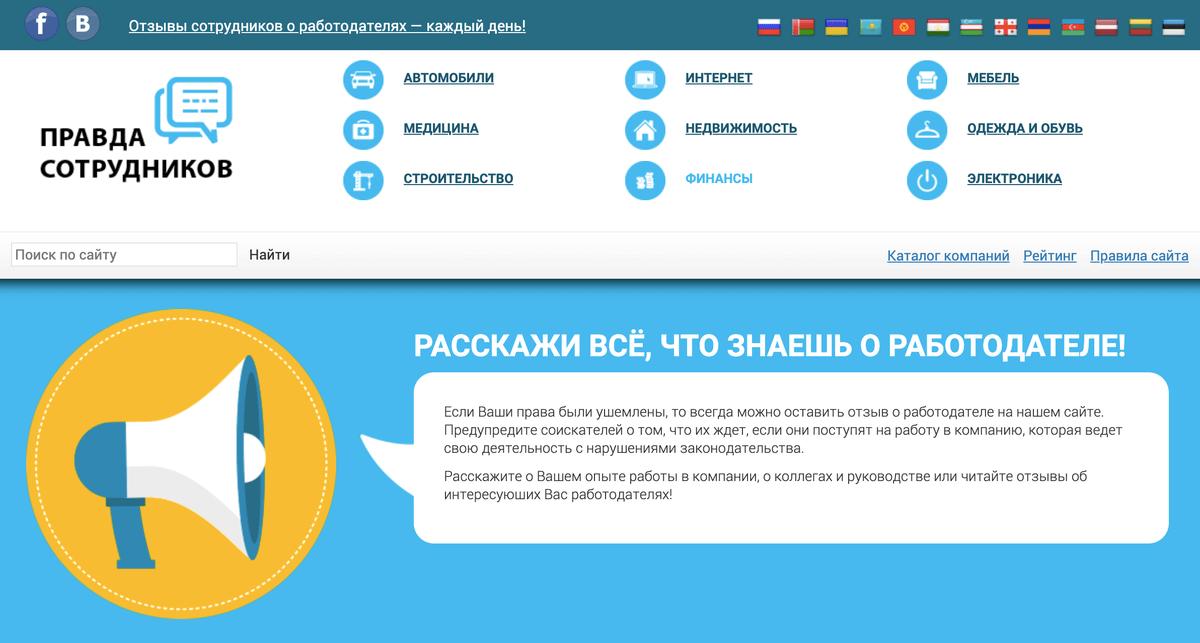 В интернете полно сайтов с отзывами о работе в различных компаниях. Забейте в поиске фразу «название компании отзывы» или зайдите на специальный сайт, например Pravda-sotrudnikov.ru, Antijob.net или Otrude.net, и поищите там отзывы о потенциальном работодателе