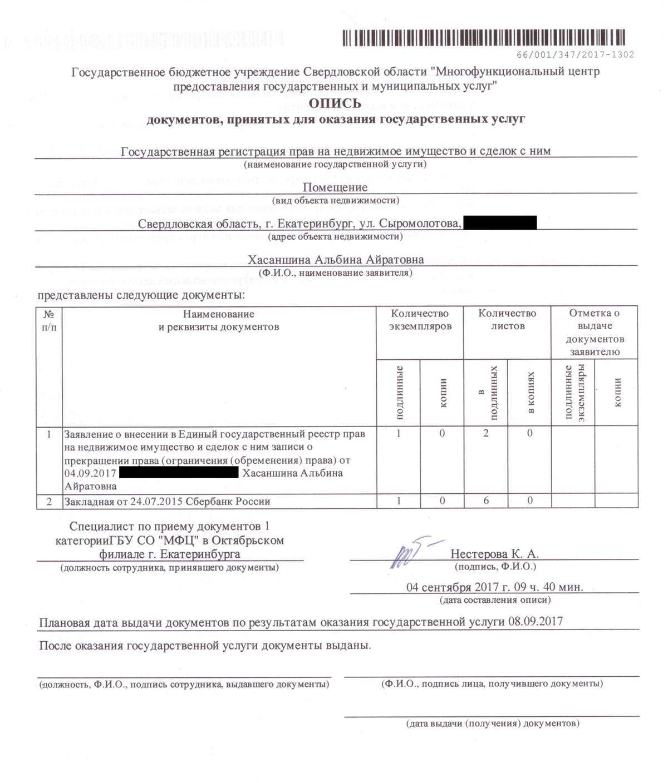 Чтобы забрать квартиру из залога у старого банка, я написала заявление на снятие обременения и предоставила закладную с с отметкой об исполнении обязательств