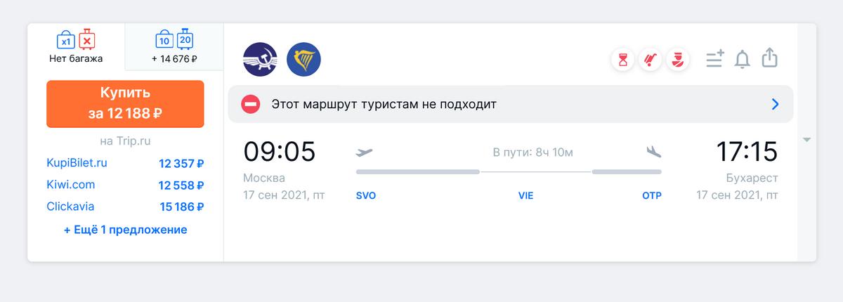 Билет в один конец с багажом через Австрию обойдется в 14 676<span class=ruble>Р</span>. Источник: «Авиасейлз»