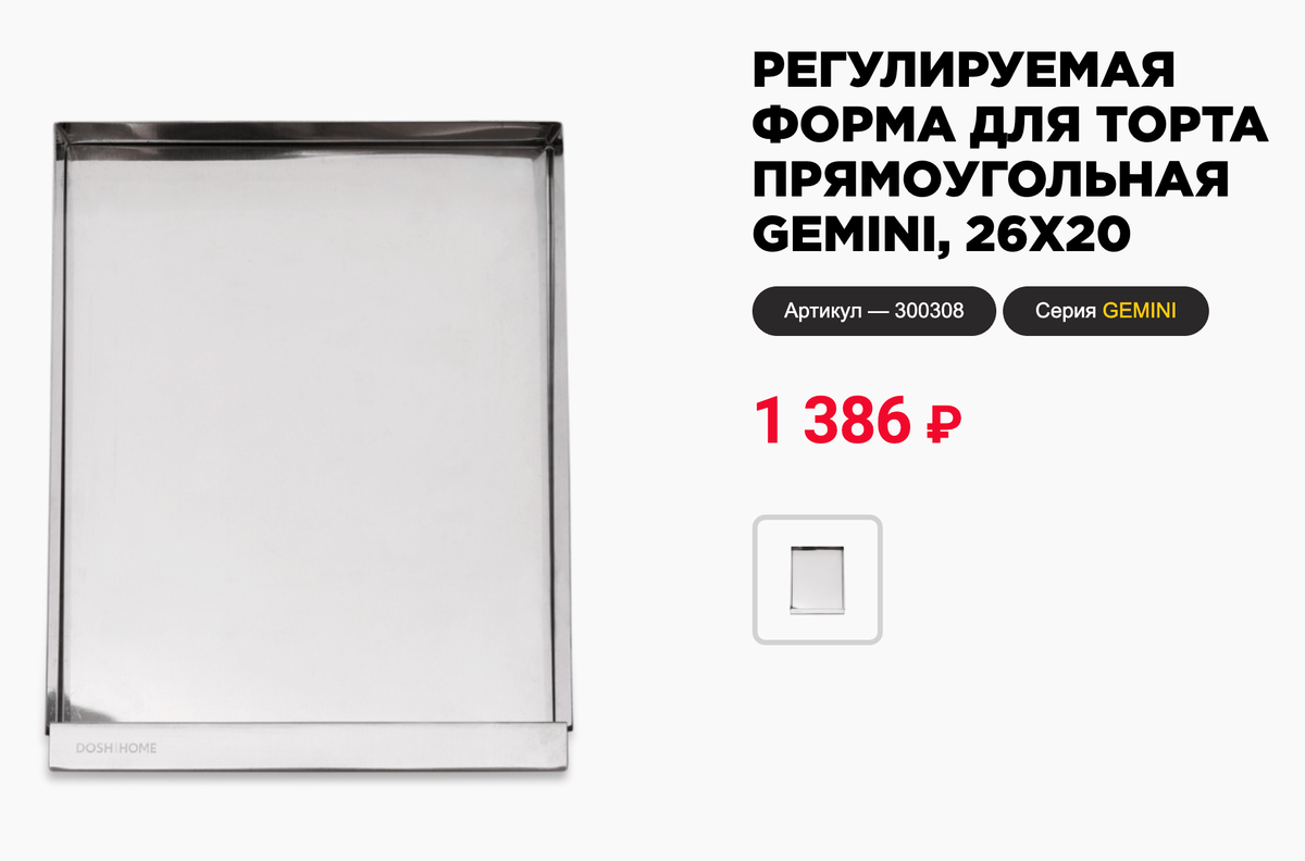 У меня разъемная форма Dosh Home. Я купила ее в «Фамилии» за 150<span class=ruble>Р</span> и не могу себе простить, что не взяла сразу две: на сайте производителя она в разы дороже. Чтобы испечь торт, для&nbsp;этой формы нужны две порции теста и три — крема. Источник: Dosh Home