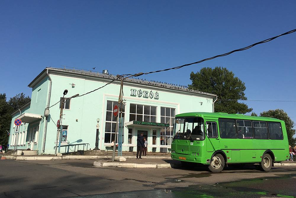 Псковский автовокзал выглядит очень скромно