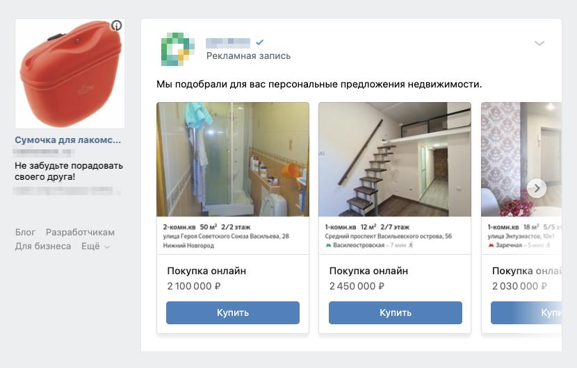 Вот оба вида рекламы на одной странице — блок рекламы слева от новостной ленты и объявление в ленте