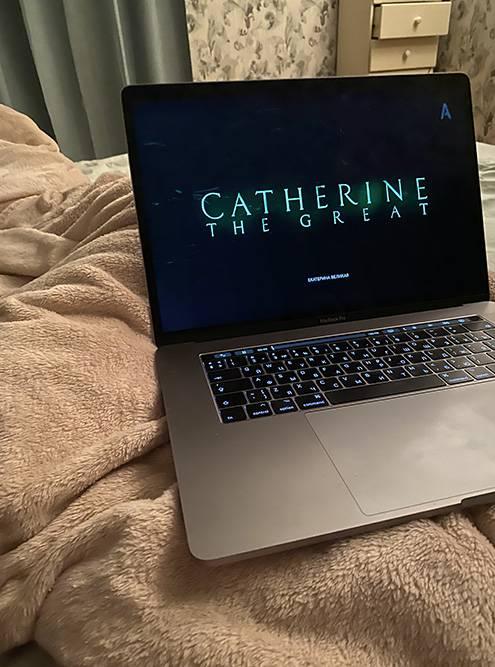 Дома смотрим с женой сериал