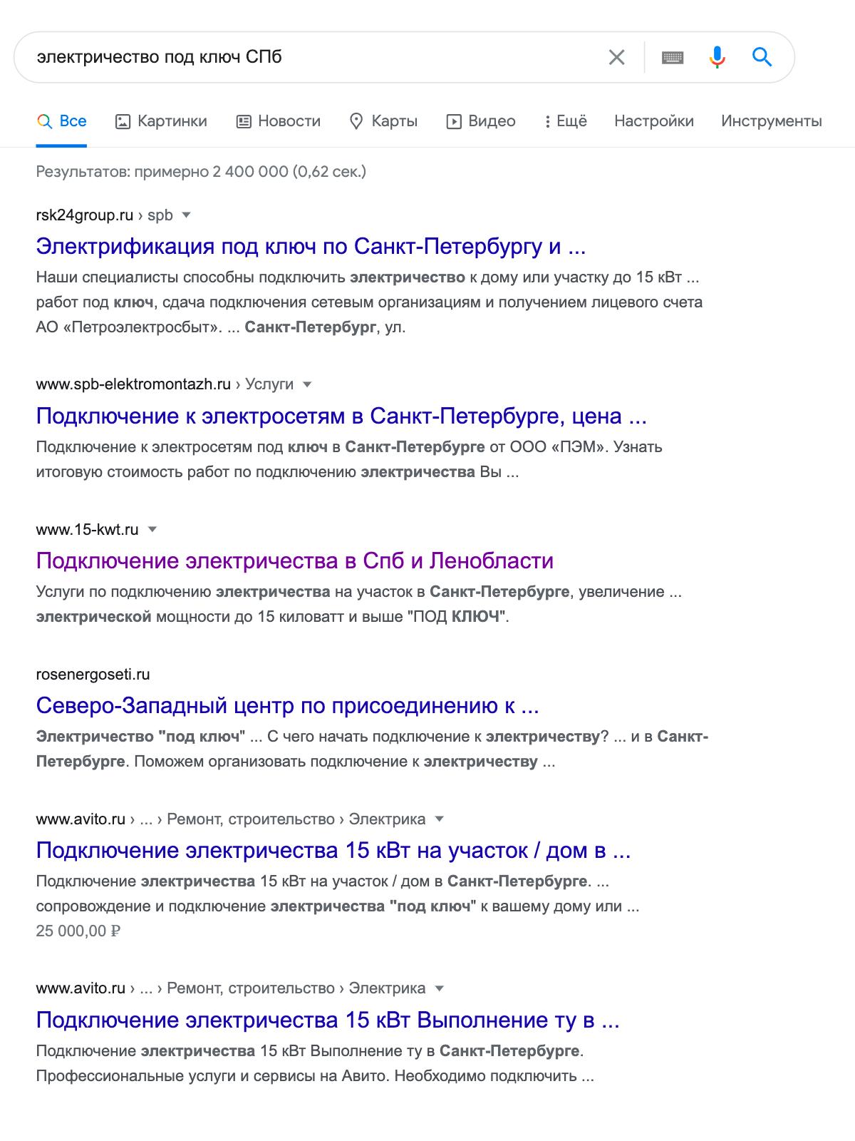 Результаты поиска по ключевой фразе «электричество подключ СПб»