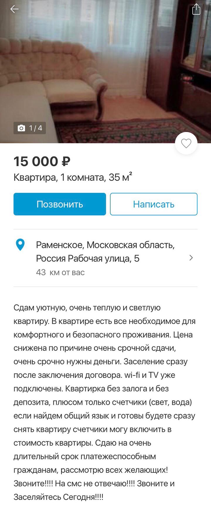 В этом объявлении видно, что собственнику срочно понадобились деньги. Такую квартиру можно сдать за 18 тысяч рублей, но за 15 тысяч ее снимут быстрее