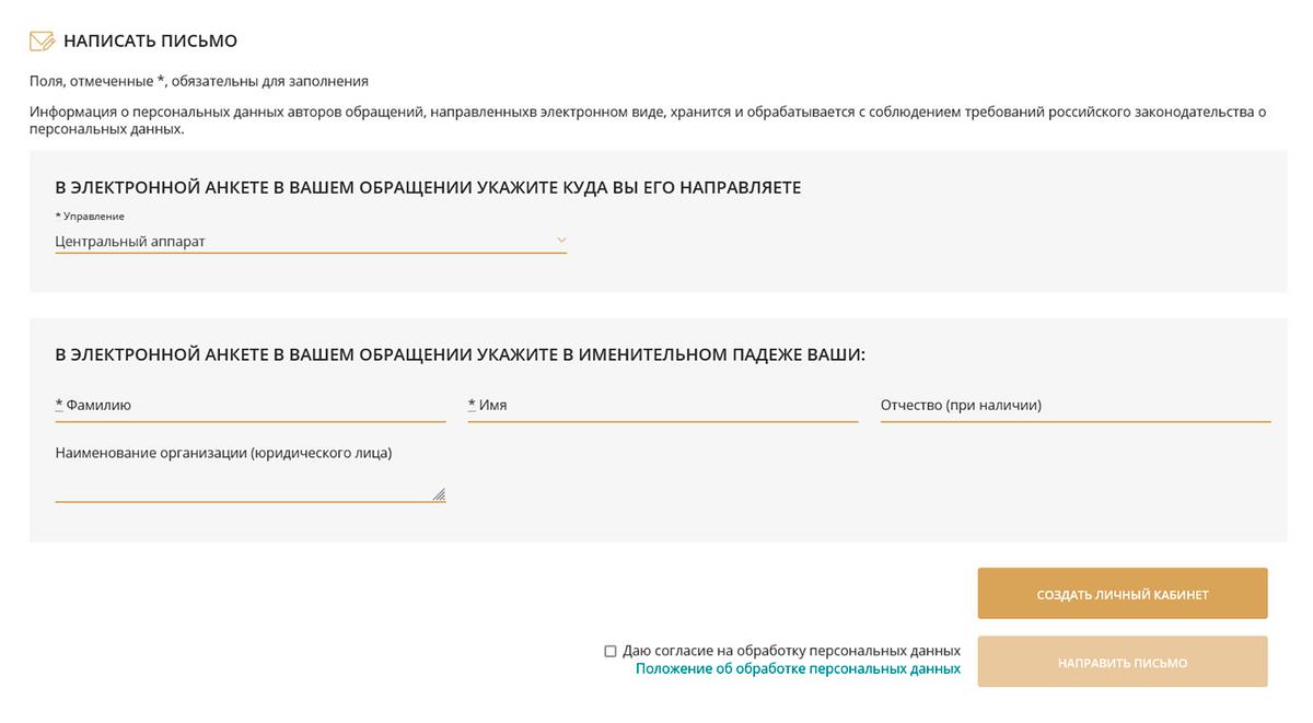 Такую форму заполняют на сайте ФАС, когда подают обращение в ведомство