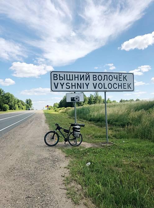 Въезд в Вышний Волочек. Кроме табличек особой разницы нет