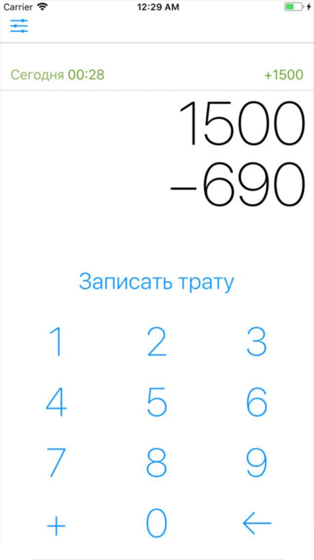 Приложение «Счет»
