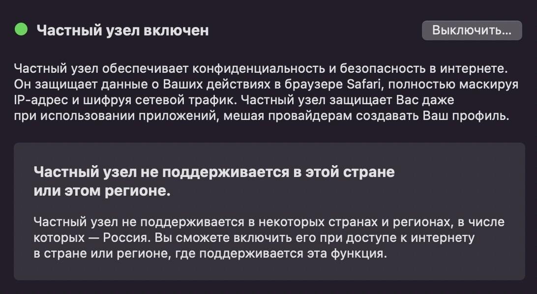 Меню включения функции Источник: iPhones.ru