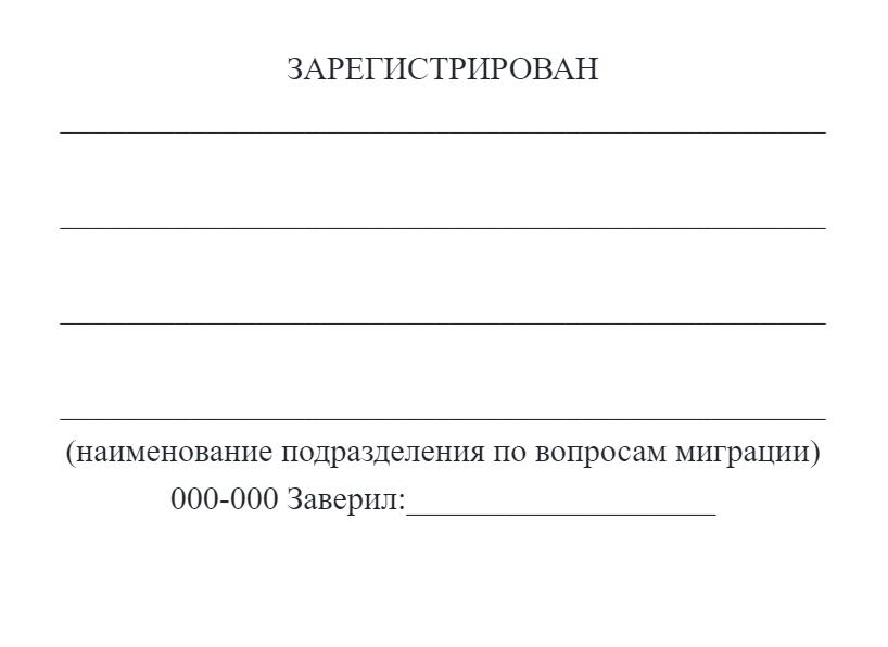 А так — штамп о регистрации, который вносят в паспорт с помощью принтера