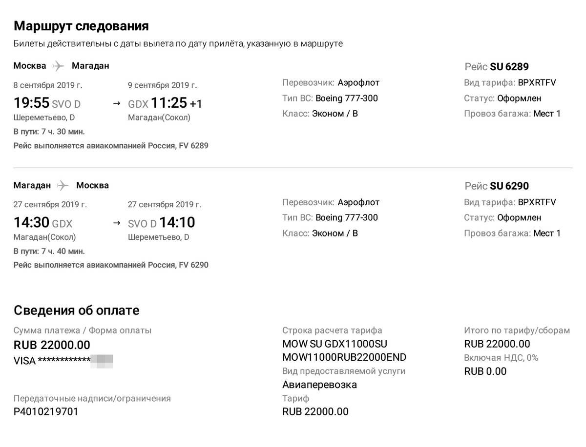 Я стараюсь покупать билеты в Магадан за полгода до вылета, последний раз билеты туда и обратно обошлись мне в 22 000<span class=ruble>Р</span>