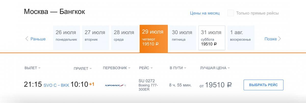 Россия не возобновила авиасообщение с Таиландом на момент публикации статьи. Рейс «Аэрофлота» в Бангкок — грузопассажирский