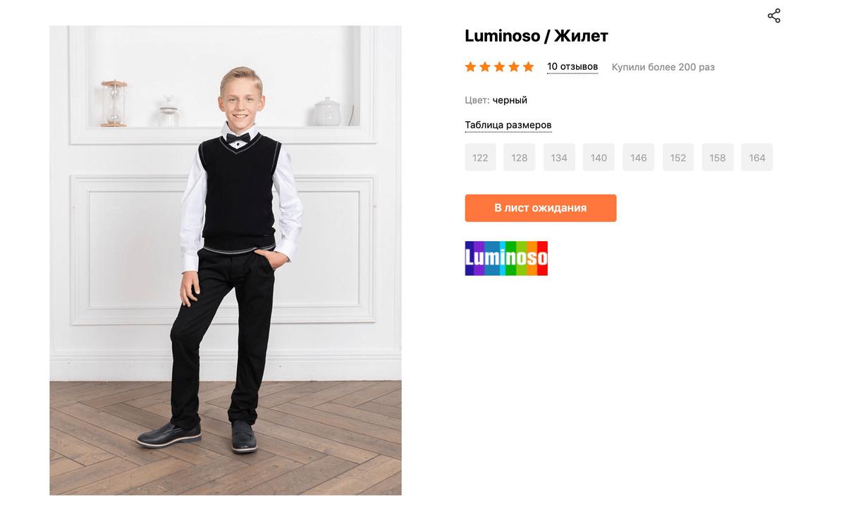 Трикотажная жилетка стоит 650—1000<span class=ruble>Р</span>, а с белой рубашкой и галстуком подойдет даже в качестве парадной формы