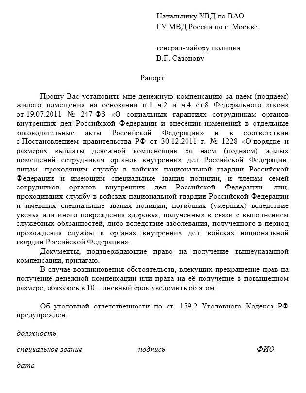 Образец рапорта в одном из административных округов Москвы. В рапорте обращаются к непосредственному руководителю