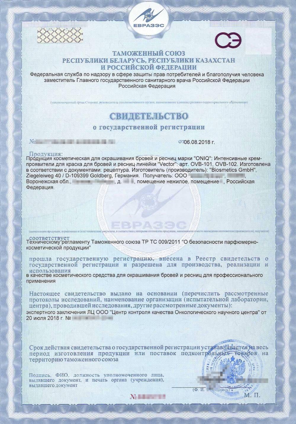 Свидетельство о госрегистрации заполняется на защищенном бланке с уникальным номером, печатью и подписью сотрудника Роспотребнадзора