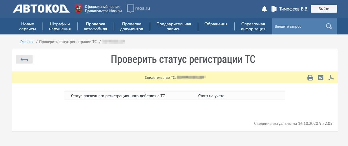 Так выглядят результаты проверки регистрации на портале «Автокод»