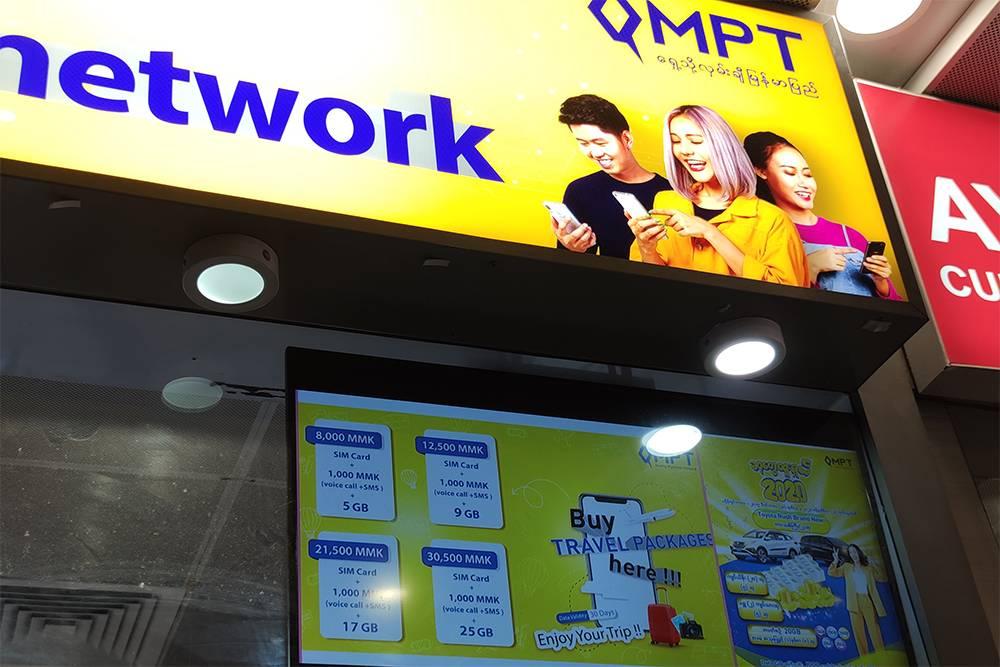Тарифные планы на мобильную связь. Пункт в аэропорту Янгона
