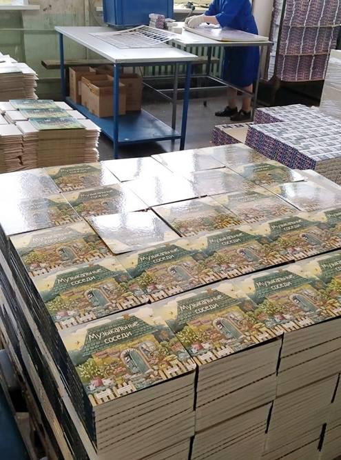 Так выглядят 2000только напечатанных книг