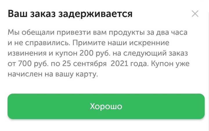 Доставка задерживается, и «Вкусвилл» дарит за это купон на 200<span class=ruble>Р</span>