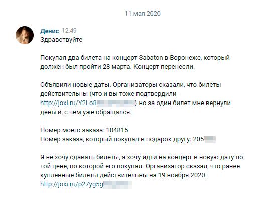 Тотже вопрос я задал во «Вконтакте»