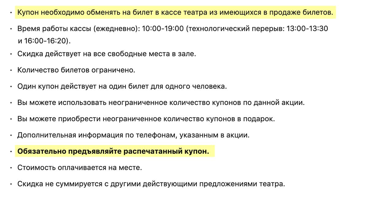 В Свердловском театре драмы нужно обязательно принести распечатанный купон. Это написано в условиях акции, именно поэтому важно дочитать их до конца
