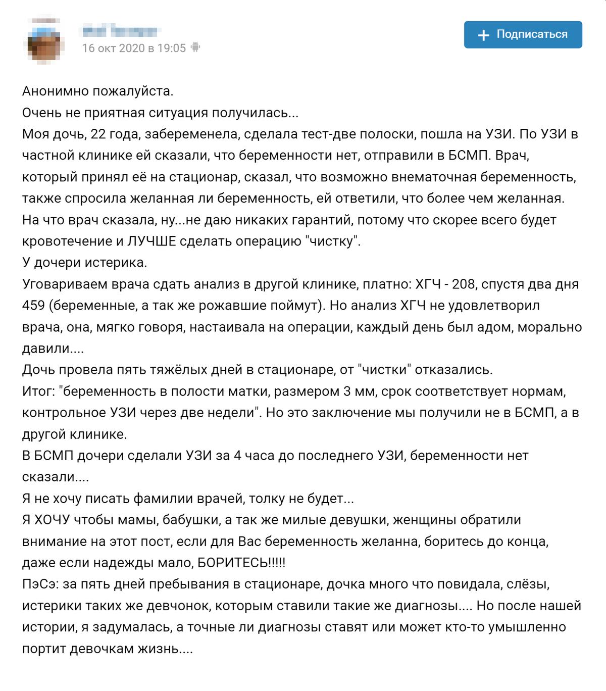 Эту страшную историю о таганрогских врачах опубликовала женщина, чья дочь чуть не потеряла ребенка по ошибке врачей. В 2012году я сталкивался с работой докторов в городской больнице и верю этому рассказу