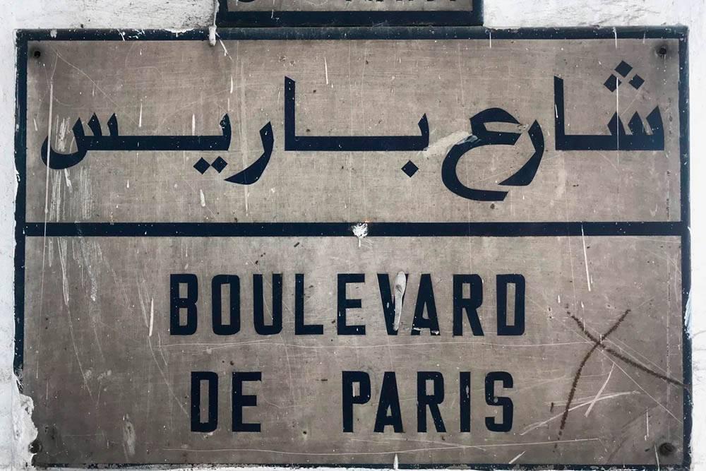 Уличный знак на арабском и французском в Касабланке. В Марокко такие знаки в каждом городе