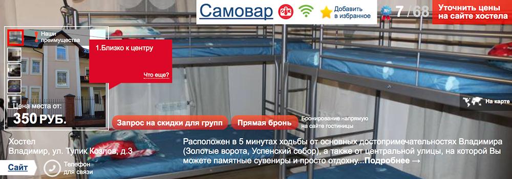 Денис самостоятельно рекламирует сайт хостела через контекстную рекламу, это обходится ему в 5 тысяч рублей в месяц. Еще 3 тысячи — за приоритетное размещение на информационном сайте «Командировка.ру»