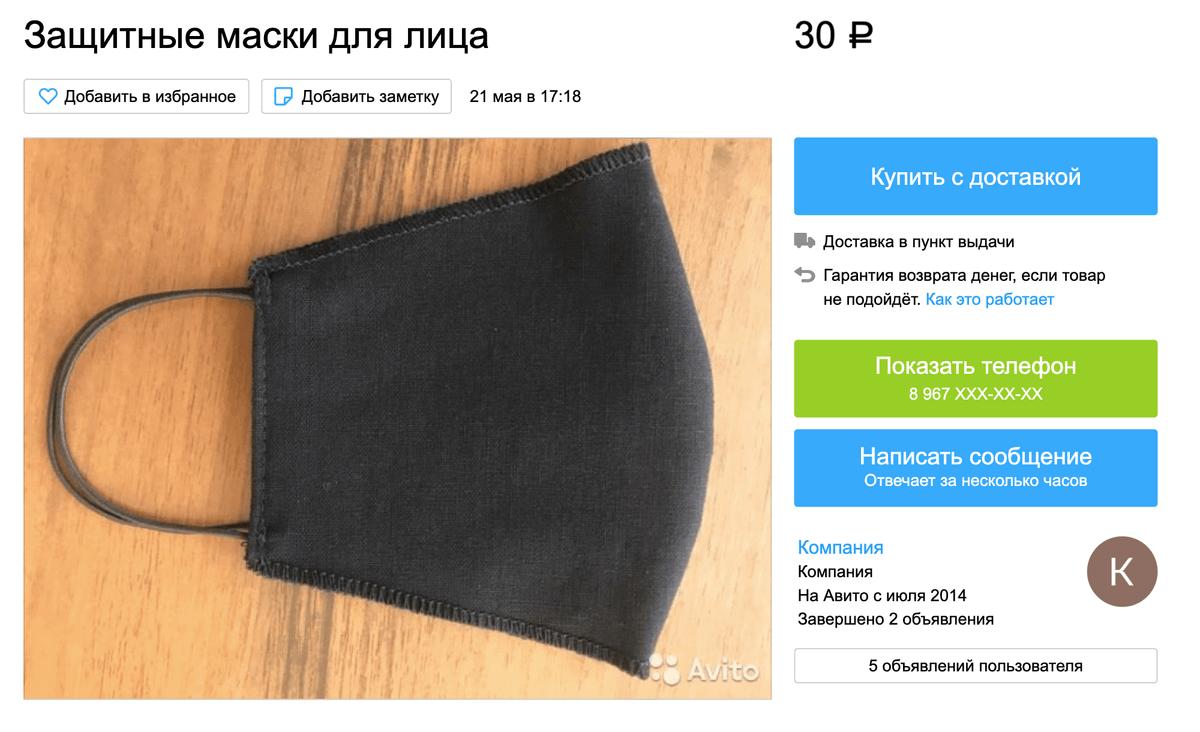 Цена вопроса — от 30<span class=ruble>Р</span> на «Авито» за простую самодельную маску