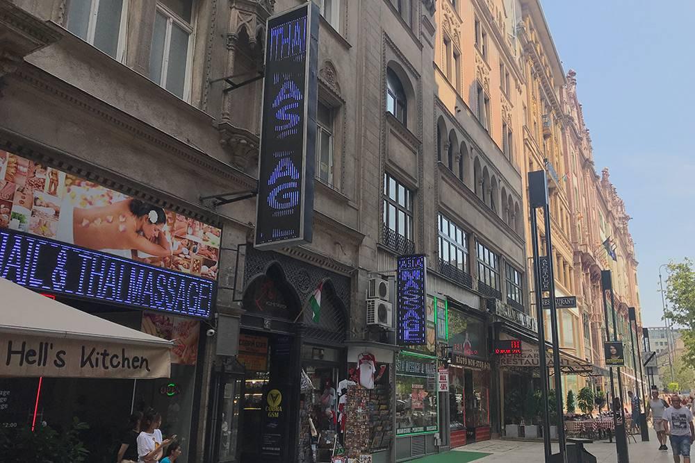 На улицах Будапешта вам могут сделать массаж ног или спины, но боль в глазах от этих вывесок массажем не унять