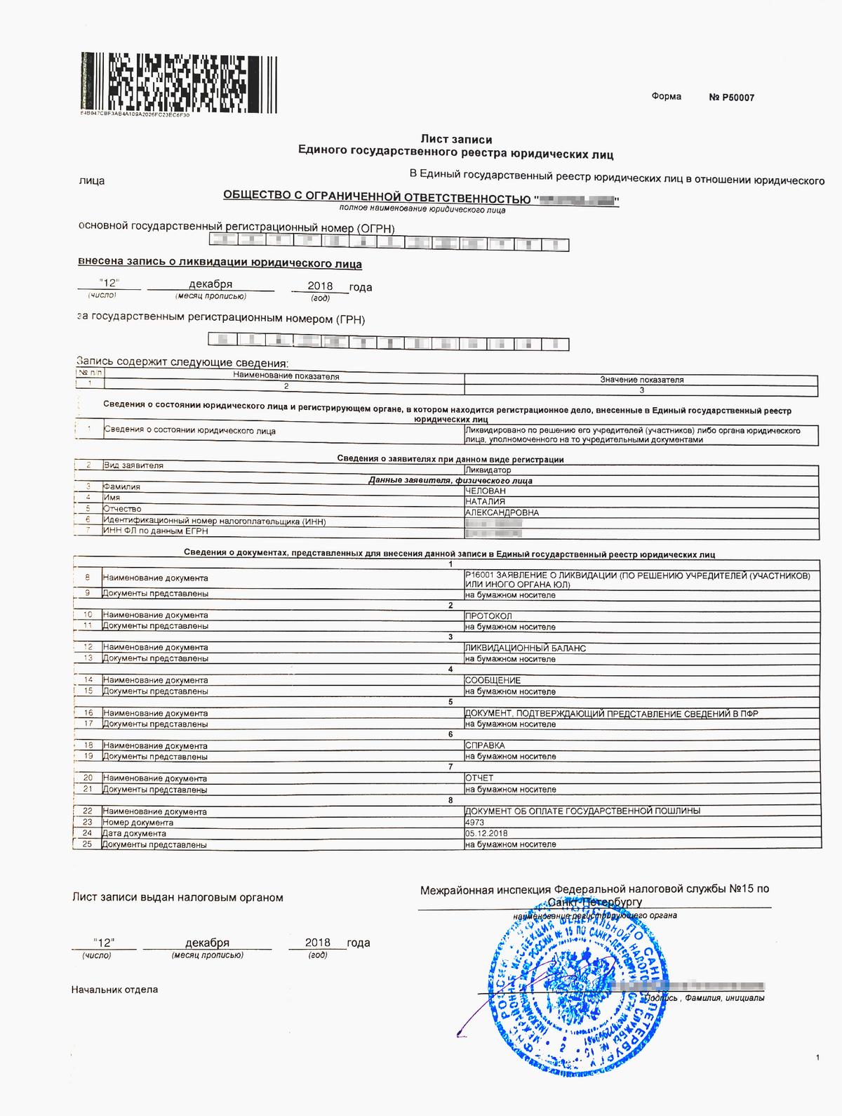 Лист записи из ЕГРЮЛ — внесена запись оликвидации юридического лица