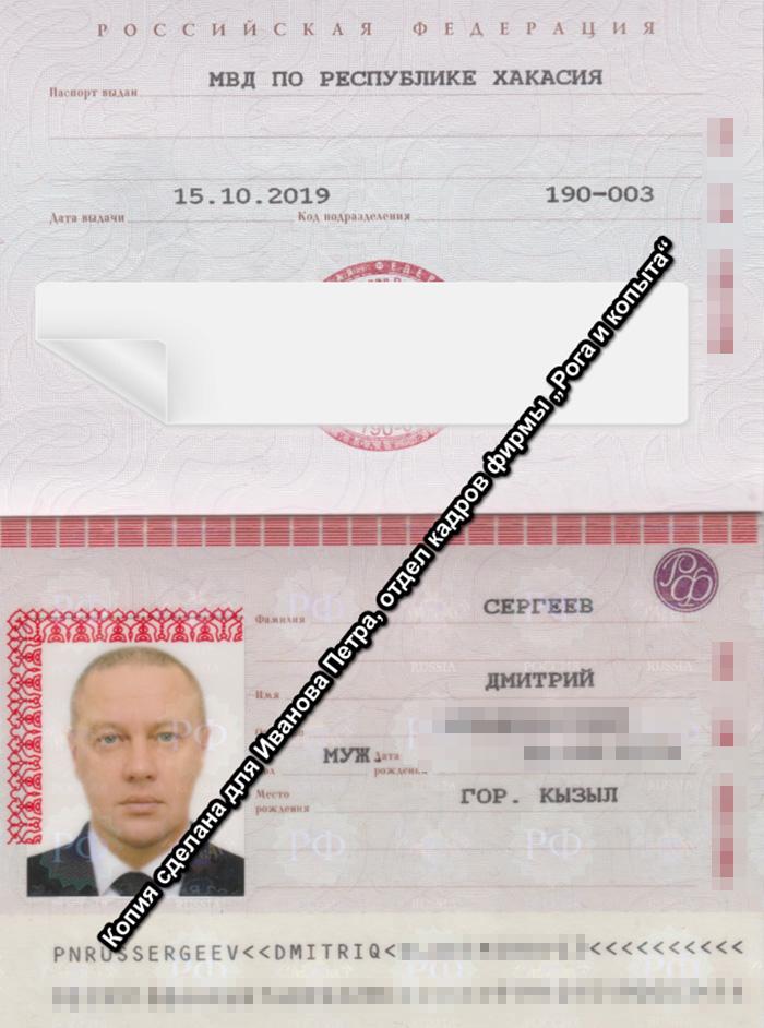 Такую копию паспорта мошенникам использовать еще сложнее: придется удалять надпись, а это не всегда просто