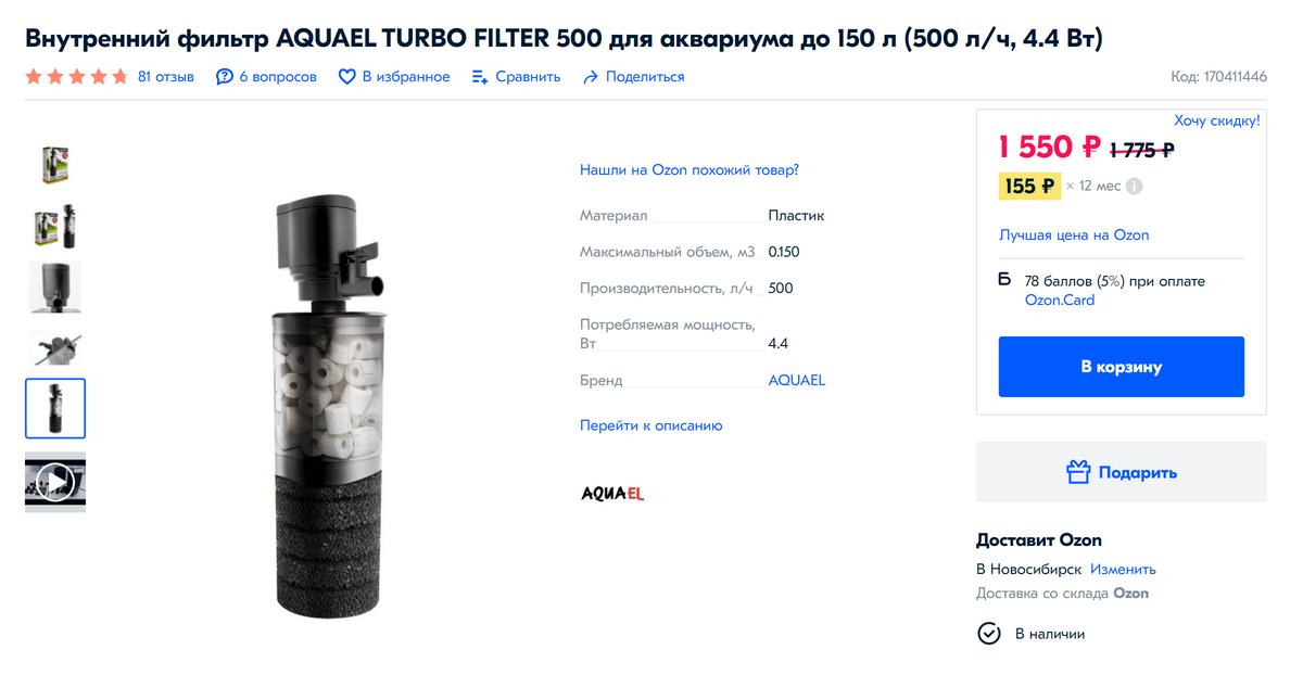 Так выглядит фильтр снебольшим отсеком длябиологического субстрата — он вверхней части фильтра. Источник: ozon.ru