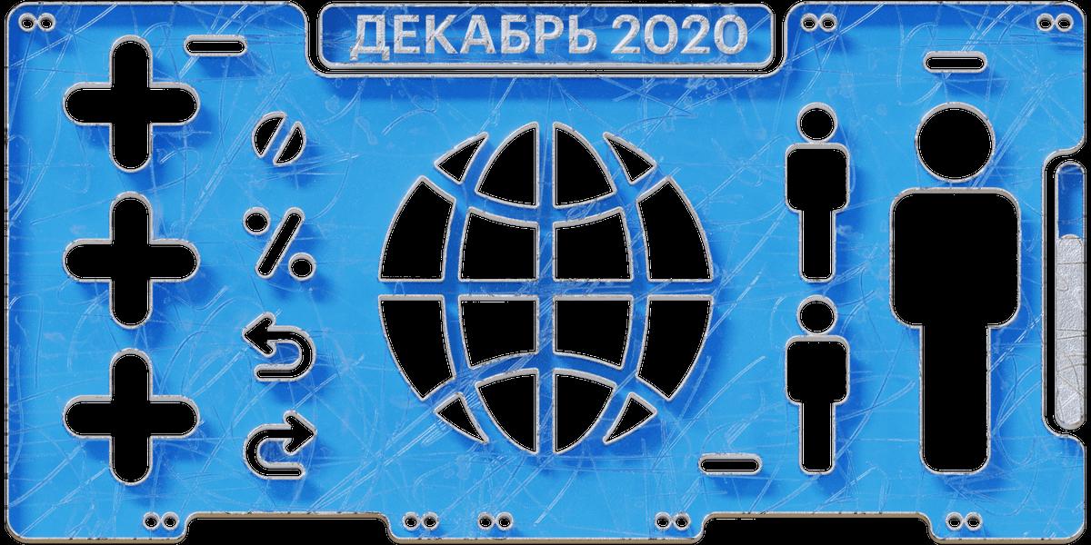 Что изменится в декабре 2020года: налоги, больничные, пособия безработным и родителям
