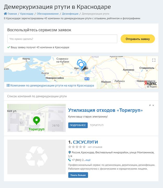 В Краснодаре можно сдать разбитый градусник в компанию «Сэсуслуги» либо подобрать на карте или в списке другую организацию