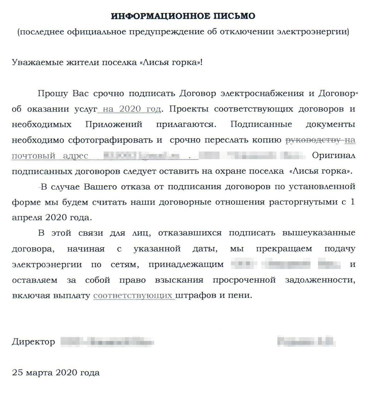 Устрашающее письмо УК — последнее предупреждение об отключении электричества, если собственники не подпишут договоры