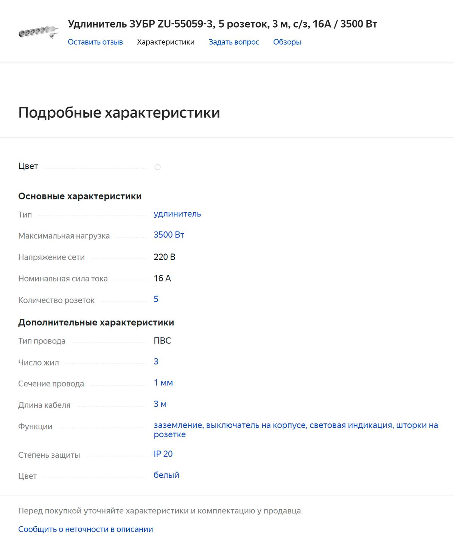 Максимальная нагрузка всегда указана в характеристиках удлинителя. Источник: «Яндекс-маркет»
