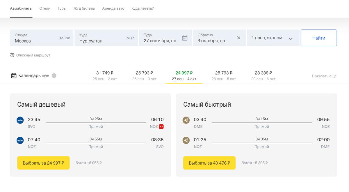 Если бы вы полетели из Москвы в Нур-Султан в&nbsp;конце сентября, то&nbsp;билеты туда-обратно обошлись&nbsp;бы в&nbsp;24&nbsp;997&nbsp;<span class=ruble>Р</span>