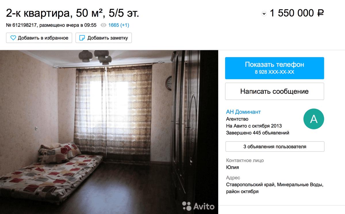 Двухкомнатную квартиру в Минводах продают за 1,55 млн рублей