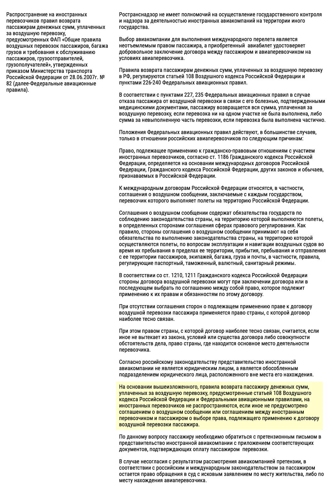 Ространснадзор говорит, что иностранный перевозчик не обязан действовать по российским законам, если пассажир вынужденно отказался от полета