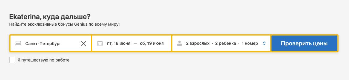 Имя подставляется автоматически. Основной язык моего аккаунта на«Букинге» — английский, поэтому врусской версии сайта я вижу забавное смешение языков