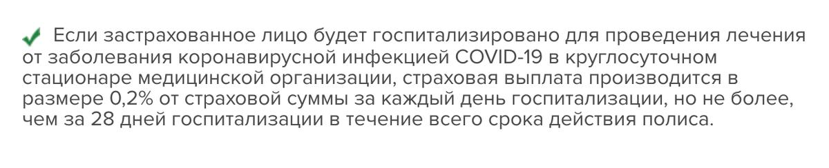 Компания «РСХБ-страхование» готова оплачивать до 28дней госпитализации