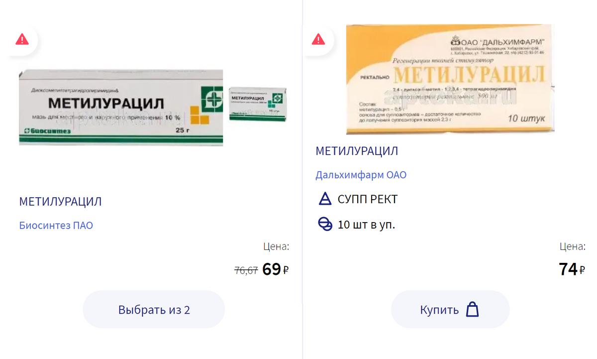 Цены на метилурациловые свечи — от 70<span class=ruble>Р</span> и выше. Разницы в эффективности я не заметила, поэтому пользовалась самыми дешевыми. Источник: apteka.ru